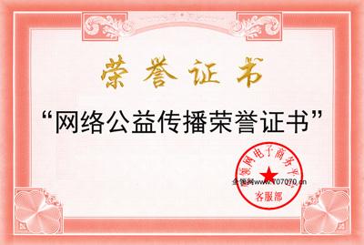 福州网络公益传播荣誉证书